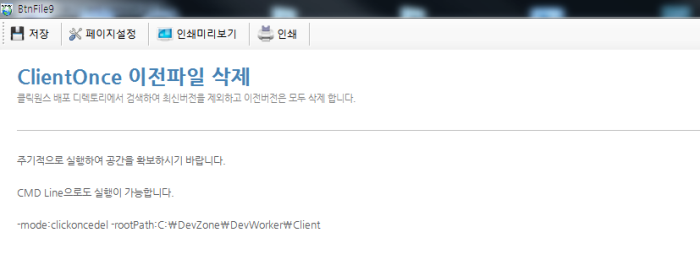 DevWorker/Company Management program/development Assistance aid tool (portfolio_DevWorker)